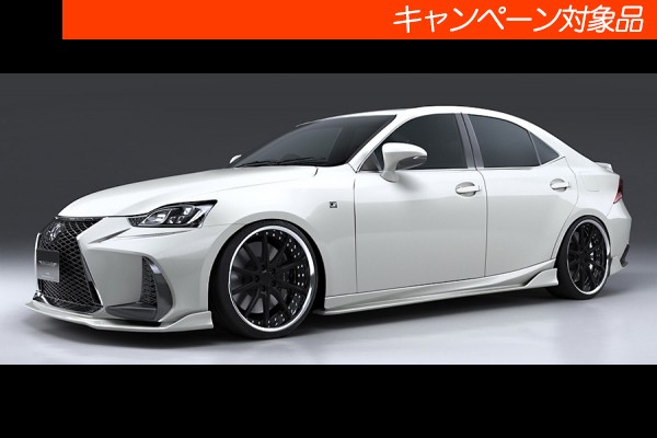 【★送料無料】 LEXUS IS 30 | サイドステップ【アーティシャンスピリッツ】LEXUS IS GSE3# SPORTS LINE BLACK LABEL for F-SPORT SIDE UNDER SPOILER