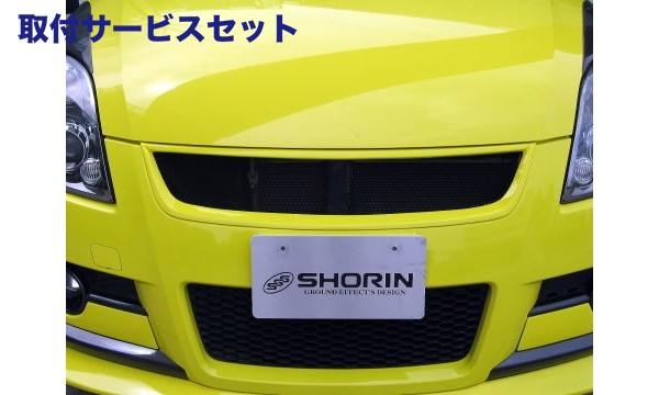 お車の持込可能な方限定 | SWIFT ZC | フロントグリル | SHORIN 【関西、関東限定】取付サービス品ZC11/21/31/71 スイフト | フロントグリル【ショーリン】SWIFT SPORTS 前期 SHORIN GT フロントグリル 未塗装