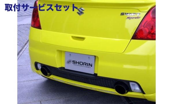 【関西、関東限定】取付サービス品ZC11/21/31/71 スイフト | リアガーニッシュ / リアグリル【ショーリン】SWIFT SPORTS 前期 SHORIN GT REAR GATE GARNISH 未塗装