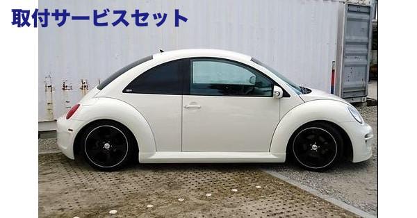 【関西、関東限定】取付サービス品VW NEW BEETLE | サイドステップ【アルピール】VW ニュービートル 前期 アルピール サイドステップ