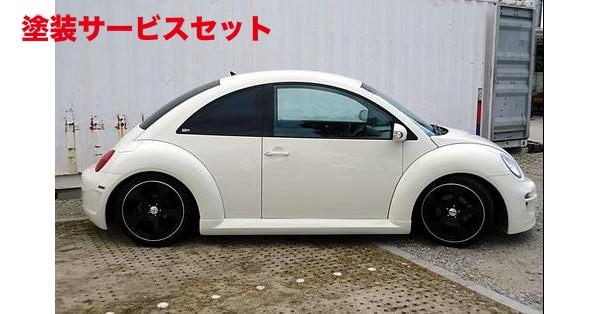 ★色番号塗装発送VW NEW BEETLE | サイドステップ【アルピール】VW ニュービートル 前期 アルピール サイドステップ