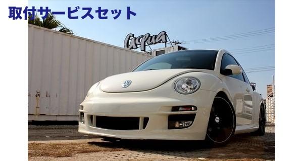 【関西、関東限定】取付サービス品VW NEW BEETLE | フロントバンパー【アルピール】VW ニュービートル 前期 アルピール フロントバンパースポイラー