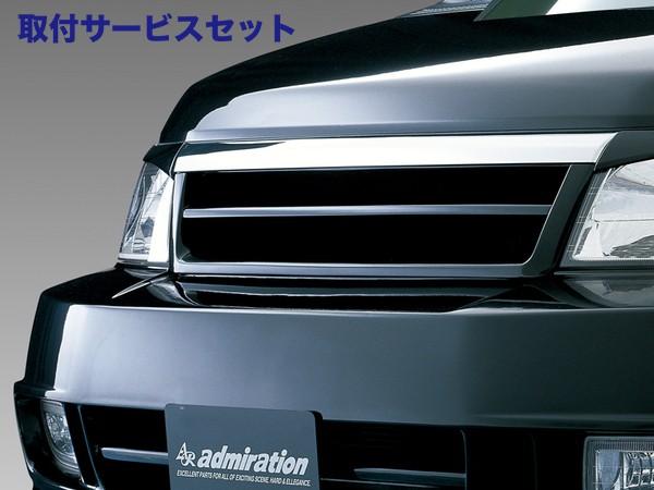 【関西、関東限定】取付サービス品RF1/2 ステップワゴン | フロントグリル【アドミレイション】STEP WGN RF 3.4 前期 ADMIRATION フロントグリル