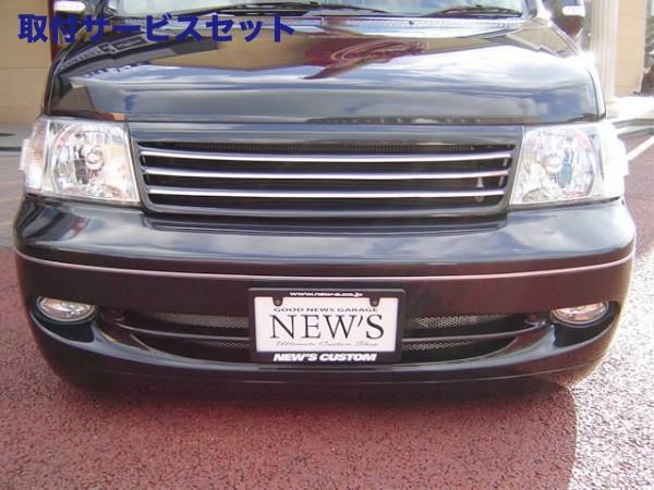 【関西、関東限定】取付サービス品RF3-8 ステップワゴン | フロントグリル【ニューズ】STEP-WGN (RF-3.4 前期 ) フロントグリル