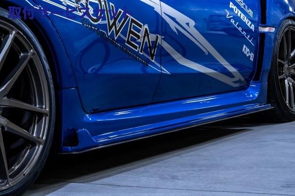 【関西、関東限定】取付サービス品WRX VA STI S4 | サイドステップ【ロエン / トミーカイラ】WRX STI/S4 VAB/VAG サイドアンダースポイラー FRP 塗装済 塗り分け塗装