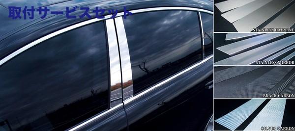 【関西、関東限定】取付サービス品【★送料無料】 F50 シーマ | ピラー【アーティシャンスピリッツ】CIMA F50 HIGH-SPEC ピラー(ステンレス鏡面)
