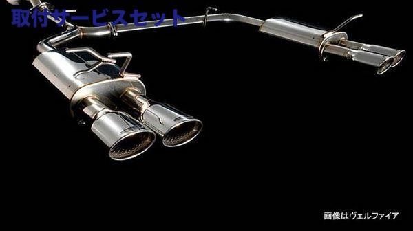 【関西、関東限定】取付サービス品E52 エルグランド | ステンマフラー【アドミレイション】エルグランド E52 ハイウェイスター専用 DEPORTE プレミアムマフラー 左右デュアル出し用 ハイウェイスター純正バンパー装着車専用