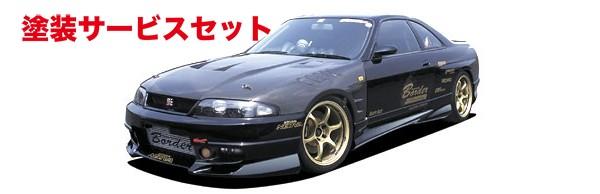 ★色番号塗装発送R33 GT-R | エアロ 3点キットA / (バンパータイプ)【ボーダー】BCNR33 エアロ3点キット FB・SS・RB