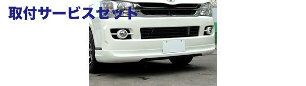 お車の持込可能な方限定 | HIACE | フロントハーフ | BLESS 【関西、関東限定】取付サービス品200 ハイエース | フロントハーフ【ブレス】ハイエース 200系 Front Rip Spoiler(CARBON COMBI)