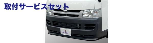 【関西、関東限定】取付サービス品200 ハイエース 標準ボディ | フロントハーフ【ブレス】ハイエース 200系 Under Lip Spoiler