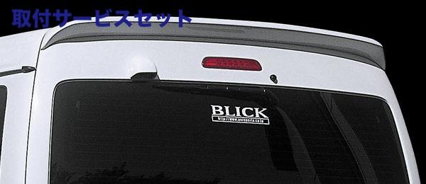 【関西、関東限定】取付サービス品200 ハイエース ワイド | リアウイング / リアスポイラー【マック | ブリック | ビヨンド】ハイエース 200系 前期 STERLING BLIC FRP REAR WING