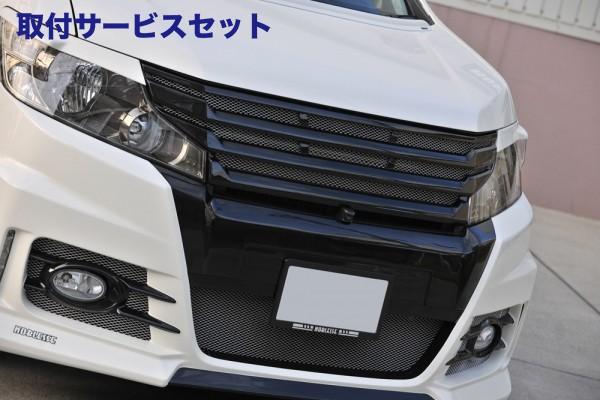 【関西、関東限定】取付サービス品RK ステップワゴン | フロントグリル【ノブレッセ】ステップワゴン スパーダ RK5 前期 フロントグリル カメラ非対応