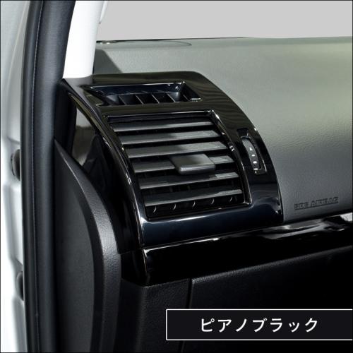 プラド 150 | インテリアパネル【セカンドステージ】ランドクルーザープラド 150系 後期 ダクトパネル ピアノブラック