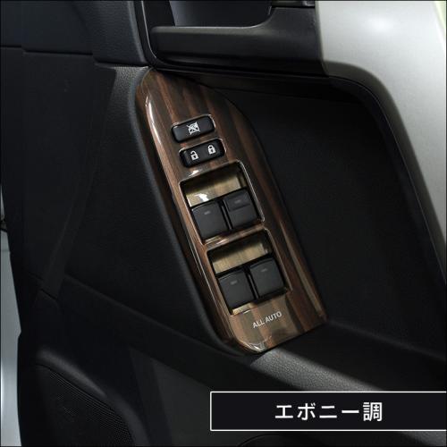 プラド 150 | インテリアパネル【セカンドステージ】ランドクルーザープラド 150系 後期 PWSW(ドアスイッチ)パネル 後席ツィーター無し(標準)エボニー調