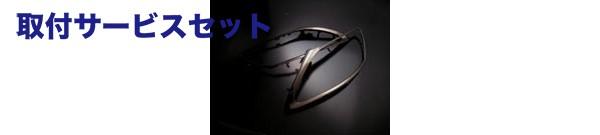 【関西、関東限定】取付サービス品LEXUS GS S190   アイライン【グラージオ】LEXUS GS ブラック クローム ヘッドライトベゼルSET (左右1SET 全グレード共通)