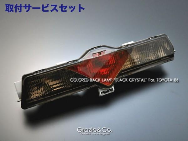 【関西、関東限定】取付サービス品86 - ハチロク - | テールライト【グラージオ】86 ZN6 バックランプユニット ブラック クリスタル