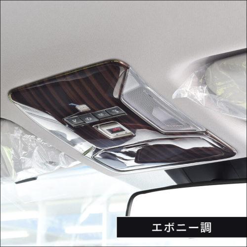 RAV4 XA50 | インテリアパネル【セカンドステージ】新型RAV4 50系 標準車 (サンルーフ未装着) オーバーヘッドコンソールパネル エボニー調