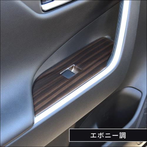 RAV4 XA50 | インテリアパネル【セカンドステージ】新型RAV4 50系 PWSW(ドアスイッチ)パネル エボニー調