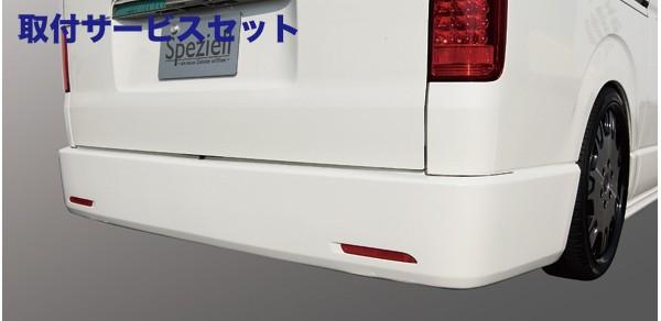 【関西、関東限定】取付サービス品200 ハイエース   ステンマフラー【スペジール】ハイエース 200系 シークレットマフラー 2.0L ガソリン