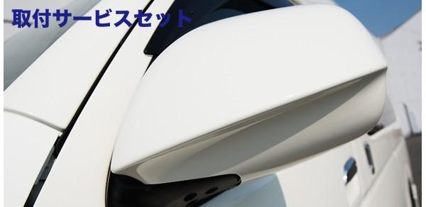 【関西、関東限定】取付サービス品200 ハイエース | エアロミラー / ミラーカバー【スペジール】ハイエース 200系 シャープミラーカバー