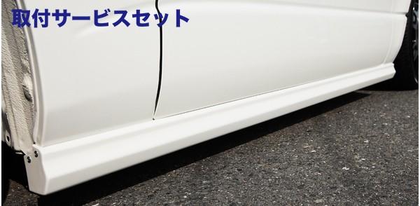 【関西、関東限定】取付サービス品200 ハイエース | サイドステップ【スペジール】ハイエース 200系 サイドステップ