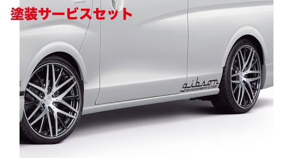 ★色番号塗装発送E26 NV350 キャラバン ワイドボディ   オーバーフェンダー / トリム【ギブソン】NV350キャラバン E26 ワイドボディ ブラインドフェンダー 左右前後セット