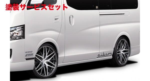 ★色番号塗装発送E26 NV350 キャラバン ワイドボディ | サイドステップ【ギブソン】NV350キャラバン E26 ワイドボディ サイドステップ 4ドア