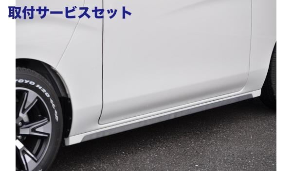 【関西、関東限定】取付サービス品E26 NV350 キャラバン CARAVAN | サイドステップ【マック | ブリック | ビヨンド】NV350キャラバン STERLING BLICK サイドステップ FRP製 未塗装品