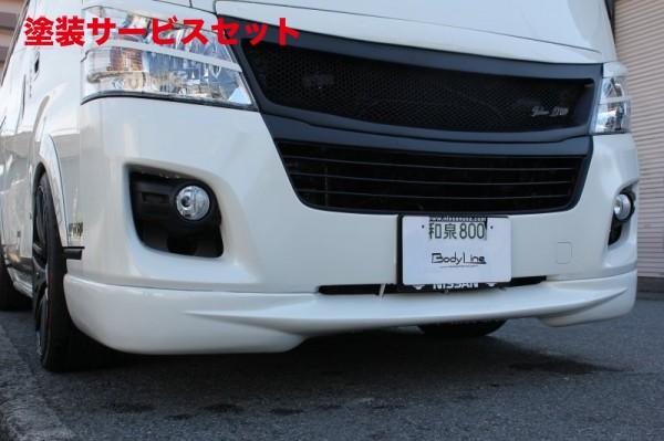 ★色番号塗装発送E26 NV350 キャラバン CARAVAN | フロントリップ【ボディライン】NV350キャラバン BRA-1-1 フロントスポイラー