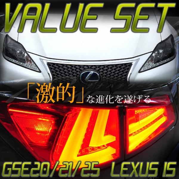 【78ワークス】LEXUS IS ISF GSE20/21/25 USE20 後期ルックヘッドライト ブラッククロームタイプ ファイバーフルLEDテール 選べるカラー インナーブラック