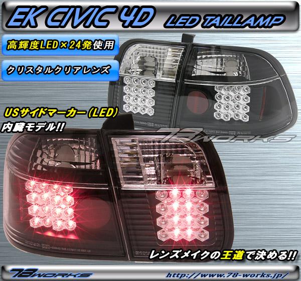 【78ワークス】EK シビック 96-98 4D LEDテールランプ (ブラック)