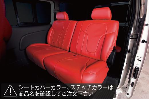 E26 NV350 キャラバン CARAVAN | シートカバー【ギブソン】NV350キャラバン グラファム シートカバー プレミアムGX 5人乗り用 リア用(後) ブラック レッドステッチ
