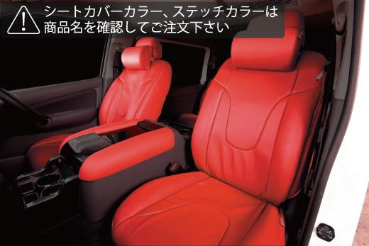 E26 NV350 キャラバン CARAVAN | シートカバー【ギブソン】NV350キャラバン グラファム シートカバー プレミアムGX 5人乗り用 前後セット レッド ブラックステッチ