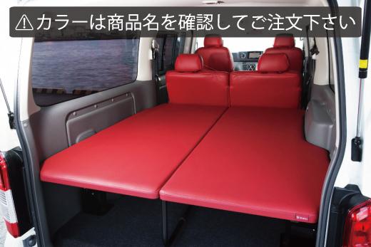 E26 NV350 キャラバン CARAVAN | ベットキット【ギブソン】NV350キャラバン グラファム ベッドKit プレミアムGX 5人乗り用 レッド ホワイトステッチ