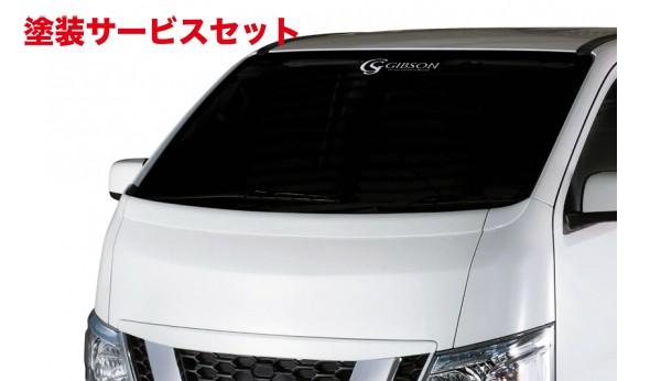 ★色番号塗装発送E26 NV350 キャラバン CARAVAN | ボンネットスポイラー【ギブソン】NV350キャラバン 標準ボディ ボンネットスポイラー (3ピース)