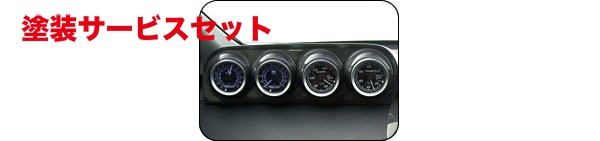 ★色番号塗装発送RB1/2 オデッセイ | メーターカバー / メーターフード【タケローズ】オデッセイ RB1/2 4連メーターパネル FRP