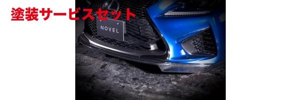 ★色番号塗装発送レクサス RC F   フロントリップ【ノヴェル】LEXUS RC-F フロントリップスポイラー FRP製