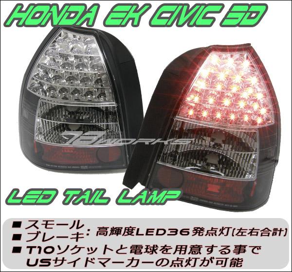 【78ワークス】EK シビック 3D LEDテールランプ (ブラック)