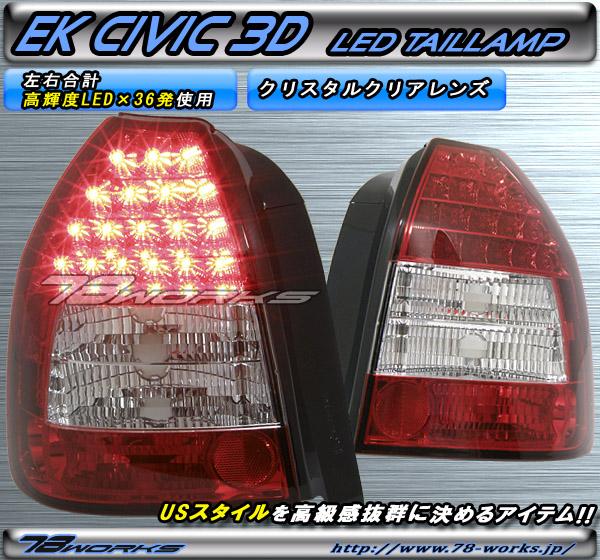 【78ワークス】EK シビック 3D LEDテールランプ (レッド)