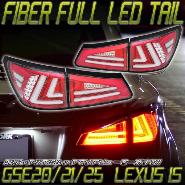 【78ワークス】LEXUS IS ISF ファイバーテール LEDテールランプ インナーレッド GSE20/21/25 USE20