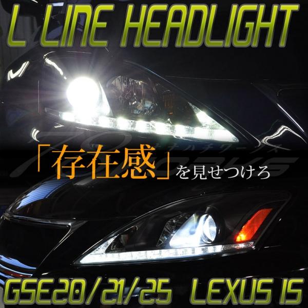 【78ワークス】LEXUS IS ISF ISC GSE20/21/25 USE20 後期 タイプ プロジェクターヘッドライト LED Lポジション 選べる3カラー ブラックタイプ