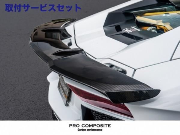 【関西、関東限定】取付サービス品Aventador アヴェンタドール | リアウイング / リアスポイラー【プロコンポジット】LAMBORGHINI AVENTADOR SPOILER with DUCT & WING ドライカーボン + GFRP