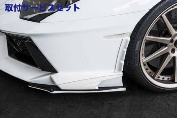 【関西、関東限定】取付サービス品Aventador アヴェンタドール | フロントアンダー / ディフューザー【プロコンポジット】LAMBORGHINI AVENTADOR FRONT SIDE DIFFUSER & SIDE SPLITTER ドライカーボン + CFRP