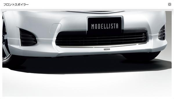 アクシオ | フロントハーフ【トヨタモデリスタ】カローラアクシオ 160系 4WD MODELLISTA フロントスポイラー 塗装済 ブラックマイカ