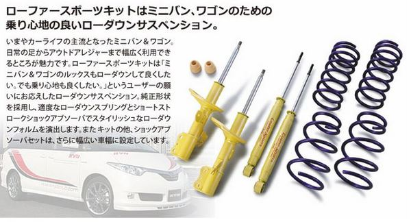 RF3-8 ステップワゴン | サスペンションキット / (車高調整 無)【カヤバ】ステップワゴン RF3/4 Lowfer Sports ショックアブソーバー&L・H・S スプリング 1台分セット RF4 (4WD) 用