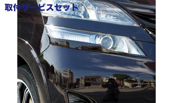 【関西、関東限定】取付サービス品20 ヴェルファイア   アイライン【ショーリン】ヴェルファイア HEAD LIGHT GARNISH(LOWER)