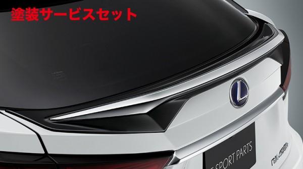 ★色番号塗装発送LEXUS RX 200/450 GL2# | リアウイング / リアスポイラー【トヨタモデリスタ】LEXUS RX 450h/300 20系 後期 F SPORT PARTS MODELLISTA バックドアスポイラー 塗装済 ブラック