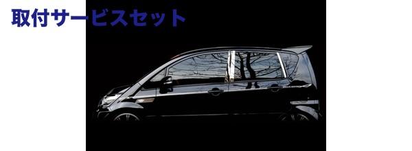 【関西、関東限定】取付サービス品DA64W エブリイワゴン   ピラー【バタフライシステム】エブリイワゴン DA64W クロム ピラー 6ピース