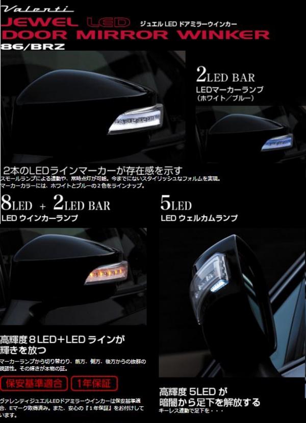 BRZ | フロントコンビレンズ / フロントウインカー【ヴァレンティジャパン】BRZ ZC6 JEWEL LEDドアミラーウインカー ライトスモーク/ブラッククローム ブルーマーカー 未塗装