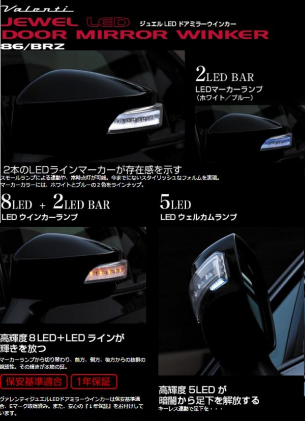 86 - ハチロク - | フロントコンビレンズ / フロントウインカー【ヴァレンティジャパン】86 ZN6 JEWEL LEDドアミラーウインカー ライトスモーク/ブラッククローム ホワイトマーカー クリスタルブラックシリカ (D4S)